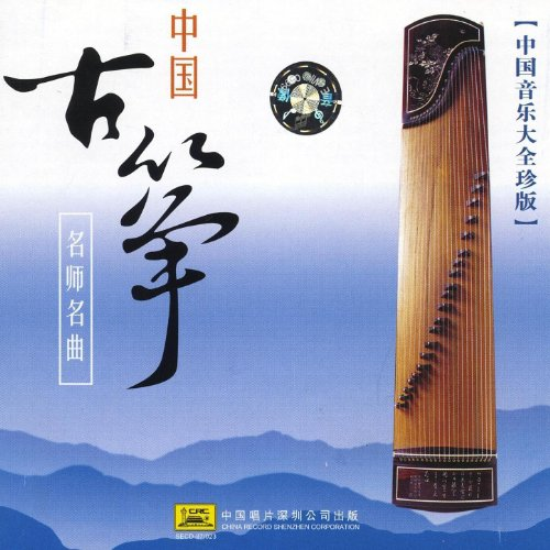 Guzheng Classics by Chinese Guzheng Masters
