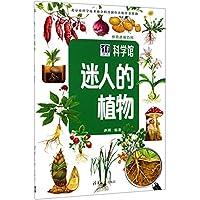 迷人的植物/惊奇透视百科