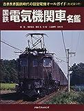 国鉄電気機関車名鑑 (単行本)