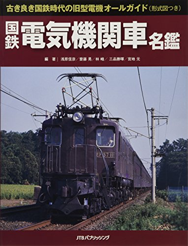国鉄電気機関車名鑑 (単行本)の詳細を見る