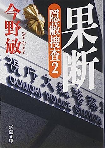 果断 隠蔽捜査2 (新潮文庫)