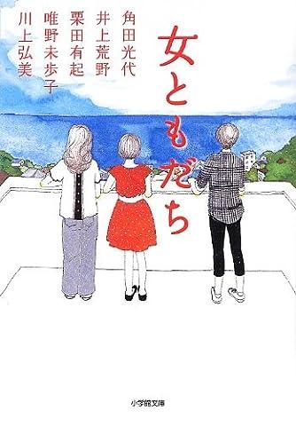 女ともだち (小学館文庫)