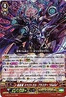 """カードファイトヴァンガードG 第6弾「刃華超克」 / G-BT06 / 004 暗黒竜 スペクトラル・ブラスター """"Diablo"""" RRR"""