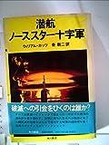 潜航ノーススター十字軍 (1980年)
