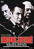復讐は俺がやる DISTANT JUSTICE[DVD]