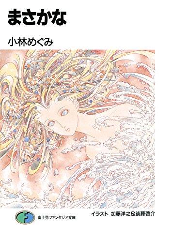 まさかな (富士見ファンタジア文庫)