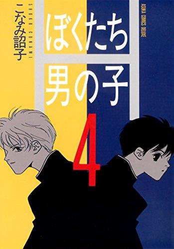 ぼくたち男の子(4) (あすかコミックスDX)