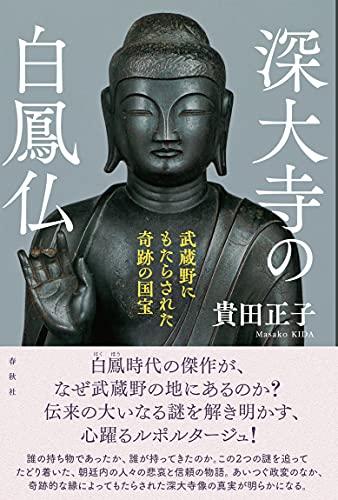 深大寺の白鳳仏: 武蔵野にもたらされた奇跡の国宝