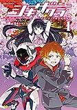 シキザクラ(1) (アクションコミックス