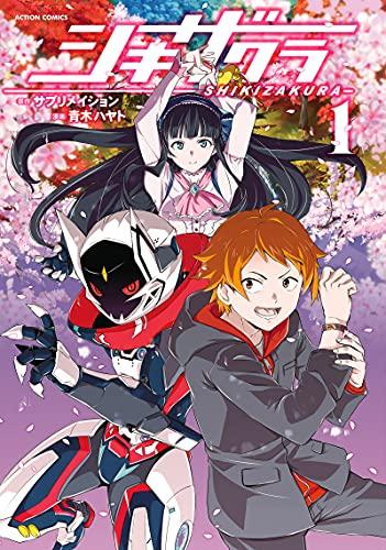 シキザクラ(1) (アクションコミックス_0