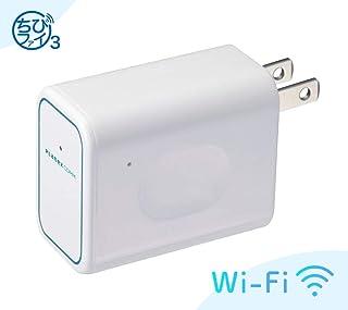 PLANEX ホテルでWiFi コンセント直挿型 無線LANルーター ホテル用 11n/g/b 150Mbps ちびファイ3 MZK-DP150N PS4・AppleTV・WiFi-WiFiモード対応