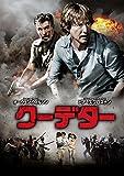 クーデター[DVD]