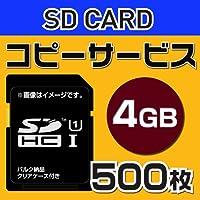 SD4G コピーサービス バルク納品 名入れ(一色) 500本