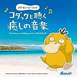 ポケモン・ヒーリング~コダックと聴く癒しの音楽