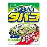 カーメイト 車用 除菌消臭剤 スチーム消臭 タバコ用 置き型 微香 ミント 安定化二酸化塩素 180g D23