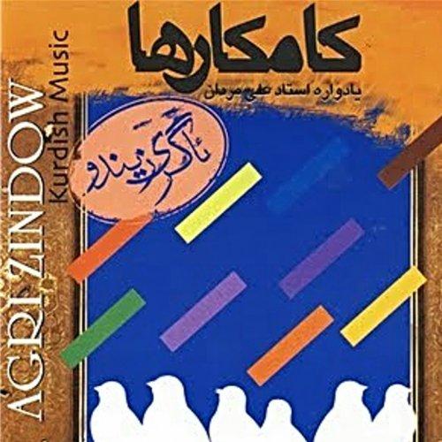 Agri Zindow (Kurdish Music)