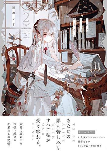 やがて霧色は曇りなく(2) (リュエルコミックス)