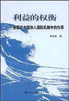 利益的权衡:美国在中国加入国际机制中的作用