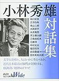 小林秀雄対話集 (講談社文芸文庫ワイド)