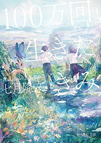 100万回生きたきみ【電子特典あとがき付き】 (角川文庫)