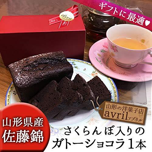 ガトーショコラ 佐藤錦 さくらんぼ 入り 山形の焼き菓子 1本 スイーツ チョコレート ケーキ バレンタイン ギフト プレゼント