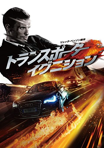 トランスポーター イグニション [DVD]