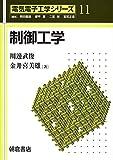 制御工学 (電気電子工学シリーズ)