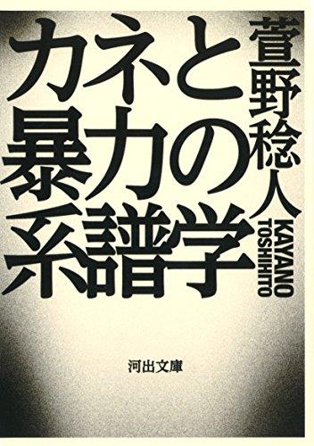 [画像:カネと暴力の系譜学 (河出文庫)]