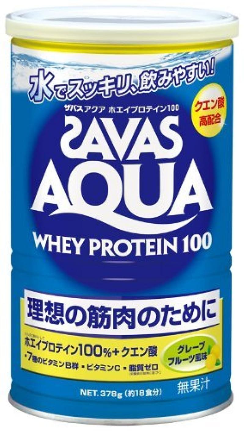 枕生乙女明治 ザバス アクアホエイプロテイン100 グレープフルーツ風味【18食分】 378g