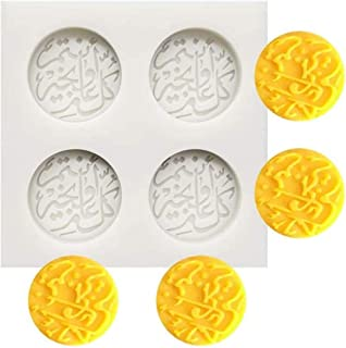 Silicone Baking, Candy and Chocolate Moulds: Small Flexible Mold for Shaping Hard or Gummy Candies in Assorted Novelty Sha...