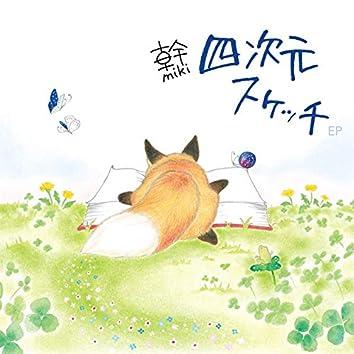 Yojigen Sketch EP