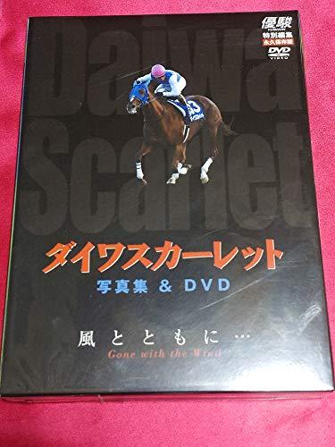 優駿 特別編集 永久保存版 ダイワスカーレット 写真集&DVD 風とともに・・・