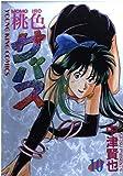 桃色サバス 10 (ヤングキングコミックス)