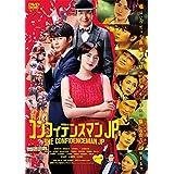 コンフィデンスマンJP ロマンス編 通常版DVD