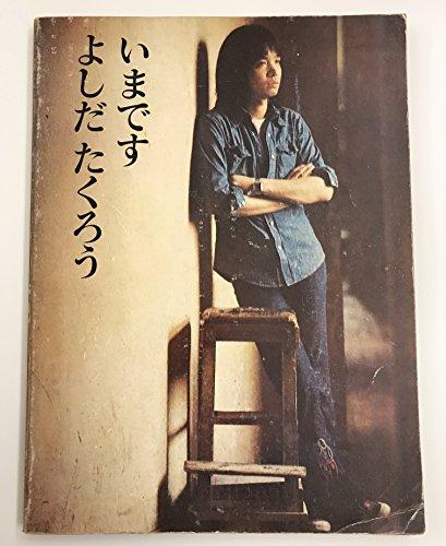 いまですよしだたくろう (1972年)