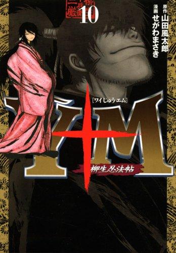 Y十M(ワイじゅうエム)~柳生忍法帖~(10) (ヤンマガKCスペシャル)の詳細を見る