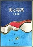 角川文庫 海と毒薬