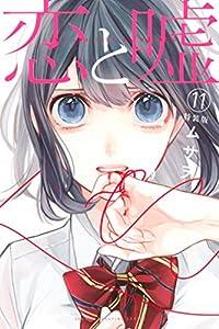 恋と嘘(11)特装版 (マンガボックスコミックス)