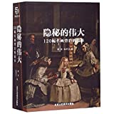 The Hidden Greatness (Stories Behind 120 Famous Paintings)(Hardcover) (Chinese Edition)