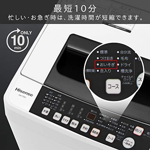 Hisense(ハイセンス)『全自動洗濯機(HW-T55C)』