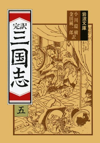 完訳 三国志〈5〉 (岩波文庫)