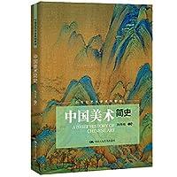 中国美术简史(21世纪艺术学系列教材)