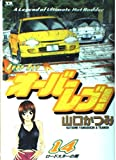 オーバーレブ!―A legend of ultimate hot rodder (14) (ヤングサンデーコミックス)
