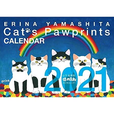 猫の足あとカレンダー2021年版