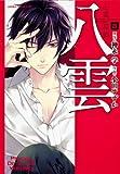 心霊探偵八雲 第8巻 (あすかコミックスDX)