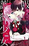 吸血鬼と薔薇少女 1 (りぼんマスコットコミックス)