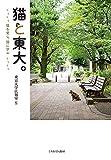 猫と東大。:猫を愛し、猫に学ぶ