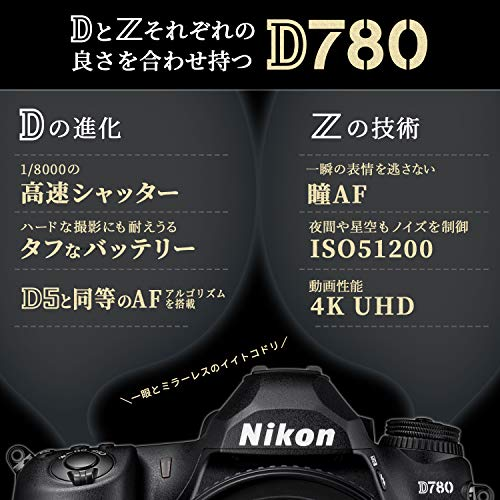 Nikon デジタル一眼レフカメラ D780