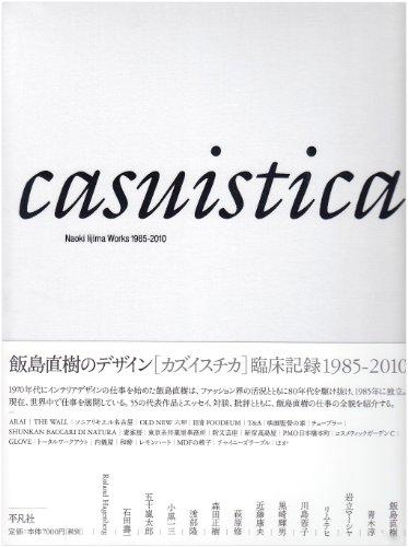 飯島直樹のデザイン カズイスチカ 臨床記録 1985-2010