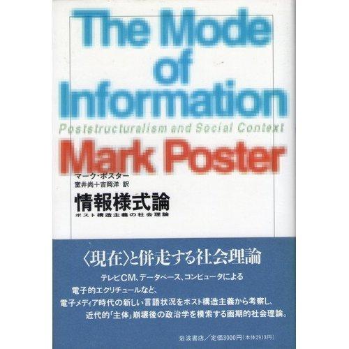 情報様式論―ポスト構造主義の社会理論